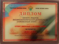 stm-2013-diplom