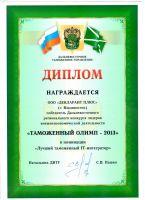 diplom-olimp-2013